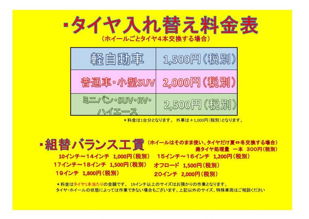 タイヤ料金表1_000001